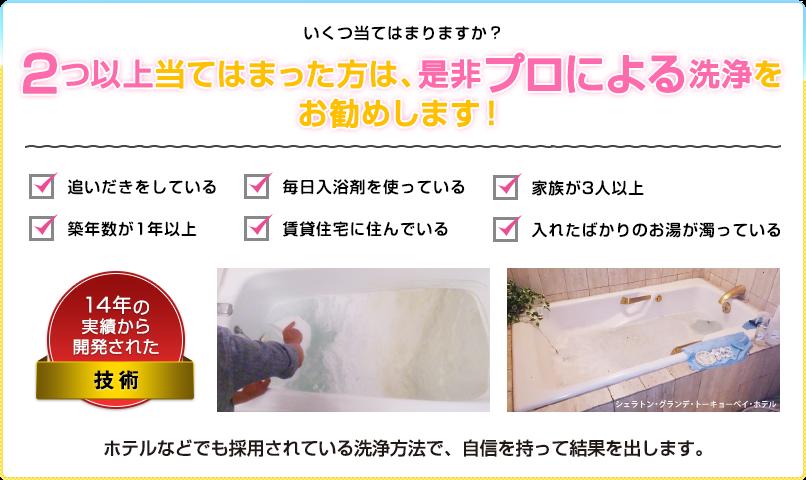 いくつ当てはまりますか?2つ以上当てはまった方は、是非プロによる洗浄をお勧めします!